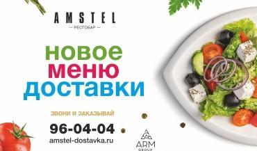 Рестобар Амстел - представляем новое, вкусное, разнообразное и очень доступное.