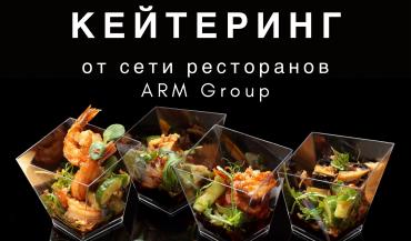 Долгожданный запуск кейтеринга от сети ресторанов ARM Group